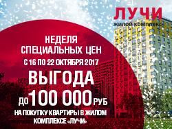 ЖК «Лучи» Квартиры 300 м от метро Солнцево
